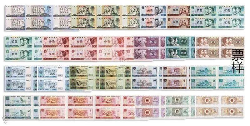 第四版人币连体钞