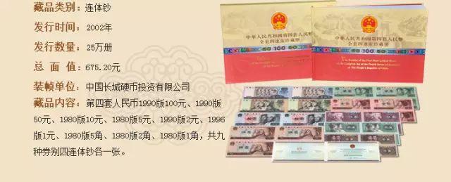 第四套人民币长城四连体钞价格