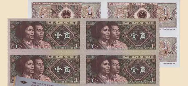 长城四连体钞价格